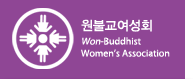 원불교여성회 Won-Buddhist Women's Association