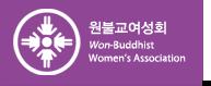 원불교여성회 Won-Buddhist Women's Association
